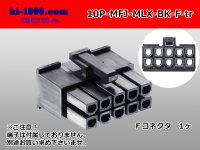 ●[Molex] Mini-Fit Jr series 10 pole [two lines] female connector [black] (no terminal)/10P-MFJ-MLX-BK-F-tr
