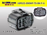 ●[sumitomo] 025-090 type TS waterproofing series 10 pole F connector (no terminals) /10P025-090WP-TS-BK-F-tr