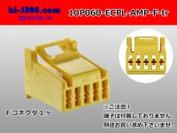 ●[Tyco] 060 type ECPL series 10 pole F connector yellow (no terminals) /10P060-ECPL-AMP-F-tr