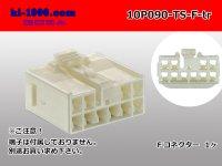 ●[sumitomo] 090 type 10 pole F connector (no terminal) /10P090-TS-F-tr