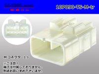 ●[To-kai-Rika]090 type 10 pole M connector (no terminal) /10P090-TS-M-tr