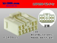 ●[yazaki] 090II series 10 pole F side connector (no terminals) /10P090-YZ-F-tr