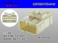 ●[yazaki] 090II series 10 pole M side connector (no terminals) /10P090-YZ-M-tr