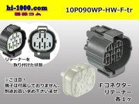 ●[sumitomo] 090 type 10 pole HW waterproofing  F connector [gray] (no terminals)/10P090WP-HW-F-tr