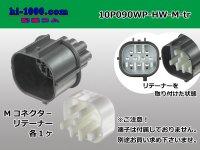 ●[sumitomo] 090 type 10 pole HW waterproofing  M connector [gray] (no terminals) /10P090WP-HW-T-M-tr