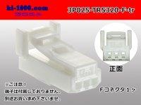 ●[Tokai-Rika] 3pole 025 type F connector (no terminal)/3P025-TR5320-F-tr