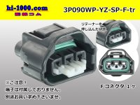 ●[yazaki]  090II waterproofing series 3 pole F connector (no terminals)/3P090WP-YZ-SP-F-tr
