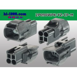 Photo2: Yazaki total work 090ll waterproofing series 2 pole M connector /2P090WPK-YZ-CP-M 2P090WPK-YZ-CP-M