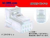 ●[TE] 025 type series 8 pole F connector[white] (no terminals)/8P025-TE-F-tr