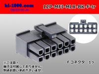 ●[Molex] Mini-Fit Jr series 12 pole [two lines] female connector [black] (no terminal)/12P-MFJ-MLX-BK-F-tr