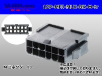 ●[Molex] Mini-Fit Jr series 12 pole [two lines] male connector [black] (no terminal)/12P-MFJ-MLX-BK-M-tr