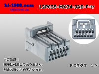 ■[JAE] MX34 series 12 pole F Connector only  (No terminal) /12P025-MX34-JAE-F-tr