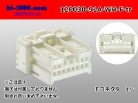 ●[yazaki]030 type 91 series A type 12 pole F connector (no terminals) white /12P030-91A-WH-F-tr