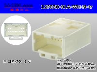 ●[yazaki]030 type 91 series A type 12 pole M connector (no terminals) white /12P030-91A-WH-M-tr