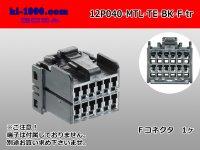 ●[TE]040 type 12 pole multi-lock F connector [black](no terminals) /12P040-MTL-TE-BK-F-tr