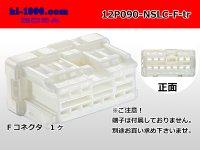 ●[furukawa] 12 pole 090 model NS-LC series F connectors (no terminals) /12P090-NSLC-F-tr