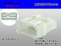 ●[yazaki]  090 (2.3) series 12 pole non-waterproofing M connectors (no terminals) /12P090-YZ-M-tr
