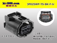 ●[sumitomo]025 type TS waterproofing series 3 pole F connector  [black] (no terminals)/3P025WP-TS-BK-F-tr