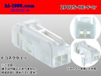 ●[sumitomo] 025 type HE series 2 pole F connector, it is (no terminals) /2P025-HE-F-tr