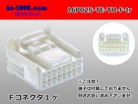 ●[TE] 025 type series 16 pole F connector[white] (no terminals) /16P025-TE-TH-F-tr