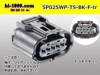 ●[sumitomo] 025 type TS waterproofing series 5 pole [one line of side] F connector(no terminals) /5P025WP-TS-BK-F-tr