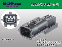●[yazaki]025 type RH waterproofing series 2 pole M connector (no terminals) /2P025WP-RH-M-tr
