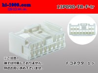 ●[To-kai-Rika]090 type 13 pole F connector (no terminal) /13P090-TS-F-tr