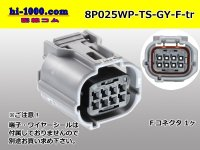 ●[sumitomo]025 type TS waterproofing series 8 pole F connector [gray] (no terminals) /8P025WP-TS-GY-F-tr