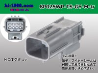 ●[sumitomo]025 type TS waterproofing series 8 pole M connector [gray] (no terminals) /8P025WP-TS-GY-M-tr
