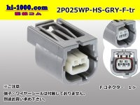 ●[yazaki]025 type HS waterproofing series 2 pole F connector [gray] (no terminals) /2P025WP-HS-GRY-F-tr