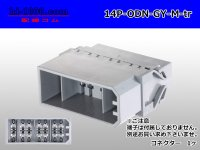 ●[yazaki] ODN type 14 pole M connector (no terminal)/14P-ODN-GY-M-tr
