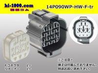 ●[sumitomo] 090 type 14 pole HW waterproofing  F connector [gray] (no terminals)/14P090WP-HW-F-tr