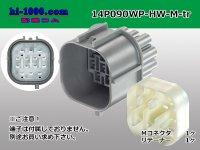 ●[sumitomo] 090 type 14 pole HW waterproofing  M connector [gray] (no terminals) /14P090WP-HW-T-M-tr