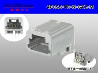 ●[TE]025 type series 4 pole M connector [gray] one molding (angle header type) /4P025-TE-N-GY2-M