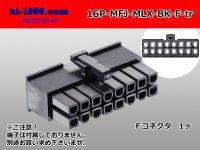 ●[Molex] Mini-Fit Jr series 16 pole [two lines] female connector [black] (no terminal)/16P-MFJ-MLX-BK-F-tr