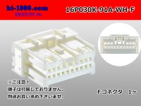 ●[yazaki]030 type 91 series A type 16 pole F connector white (no terminals) /16P030-91A-WH-F-tr