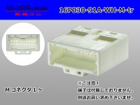 ●[yazaki]030 type 91 series A type 16 pole M connector white (no terminals) /16P030-91A-WH-M-tr