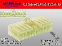 ●[AMP] 120 type multi-interlock connector mark II 17 pole F connector (no terminal) /17P120-AMP-MIC-MK2-F-tr