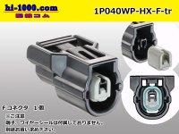 ●[sumitomo] 040 type HX [waterproofing] series 1 pole F side connector  [black] (no terminals)/1P040WP-HX-F-tr