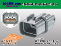 ●[furukawa] (former Mitsubishi) NMWP series 3 pole waterproofing M connector [one line of wide type] strong gray (no terminal)/3P090WP-SJD-NMWP-GY-M-tr