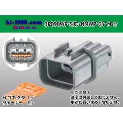 Photo1: Furukawa Electric (former Mitsubishi) NMWP series 3-pole waterproof M connector [horizontal single row type] dark gray (no terminal) / 3P090WP-SJD-NMWP-GY-M-tr