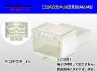 [Tokai-Rika]  11 pole 025 Male connector only  (No terminal) /11P025-TR1110-M-tr