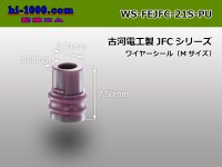 Furukawa Electric 110 type JFC type wire seal [purple] (medium size)/WS-FEJFC-21S-PU