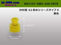 "[Yazaki] 090 type ""62 E type"" wire seal (P6 dedicated type) [yellow]/WS7157-3881-62E-P6YE"
