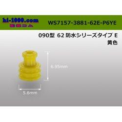 "Photo1: [Yazaki] 090 type ""62 E type"" wire seal (P6 dedicated type) [yellow]/WS7157-3881-62E-P6YE"