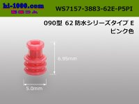 "[Yazaki] 090 type ""62 E type"" wire seal (P5 dedicated type) [pink]/WS7157-3883-62E-P5PI"