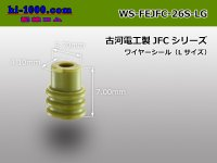Furukawa Electric 110 type JFC type wire seal [light green] (large size) /WS-FEJFC-26S-LG