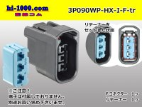 3 pole 090 Type HX /waterproofing/  series F connector  [color Black]   only   (No male terminal) /3P090WP-HX-I-F-tr
