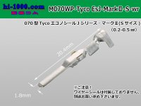 ●[TE] 070 Type Econoseal J Series MarkII male [small size](No wire seal)/M070WP-Tyco-EsJ-Mark2-S-wr