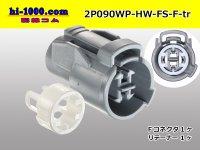 ●[sumitomo] 090 type 2 pole HW waterproofing  F connector [gray] (no terminals)/2P090WP-HW-FS-F-tr